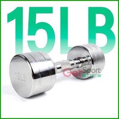 電鍍啞鈴15磅(菱格紋槓心)(1支)(...