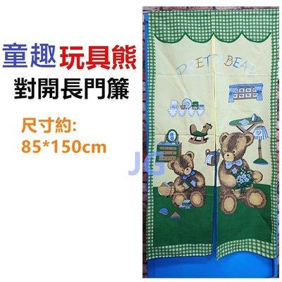 三寶家飾~綠色下單處 童趣玩具熊門簾,日式長門簾 一片式對開門簾,尺寸約:85*150公分,不附門簾桿需另購