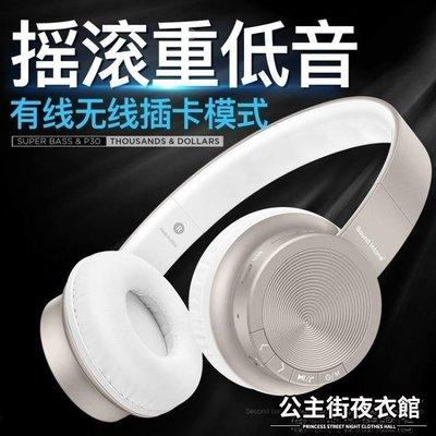 哆啦本鋪 頭戴式耳機 藍芽耳機頭戴式無線游戲重低音蘋果小米手機電腦通用耳麥男韓版D655