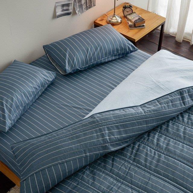 MIT精梳棉【 換日線-藍色】雙人/床包兩用被套組-絲薇諾