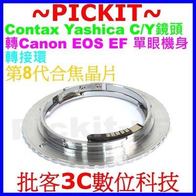 EMF Confirm Chips Contax C/Y CY Lens鏡頭轉Canon EOS EF單眼單反機身轉接環