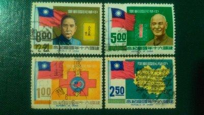 2685 台灣銷戳舊票 (成套) 共4張 低價起標