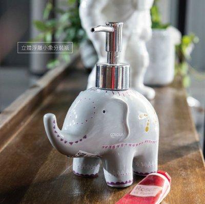 可愛乳液瓶 立體浮雕大象分裝瓶 北歐陶瓷洗手乳瓶 創意造型瓶 居家用分裝瓶 衛浴按壓瓶 ※COLOUR歐洲生活家居※