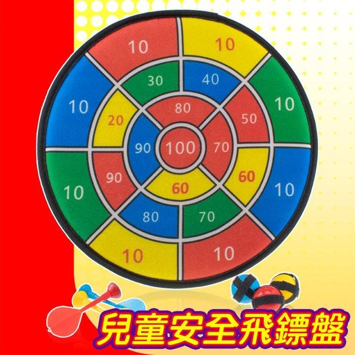 互動款 兒童安全飛鏢盤 絨布/兒童/小孩/趣味/休閒/娛樂/益智/安全/玩具/黏球/飛鏢/飛鏢盤/絨布/魔鬼氈/親子互動