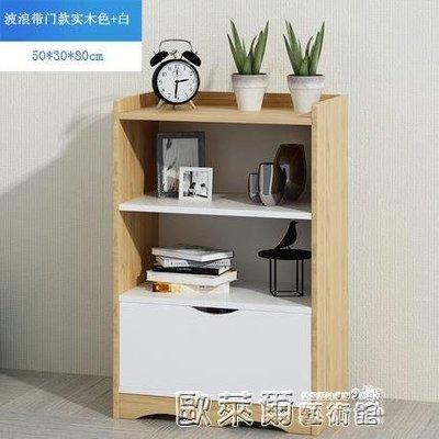 小櫃子 北歐書架書柜落地小書架現代簡約客廳收納架辦公室置物架床頭柜子 MKS MKS