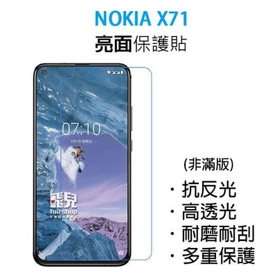【飛兒】衝評價!NOKIA X71/8.1 Plus 保護貼 亮面 高透光 耐磨 耐刮 保護膜198