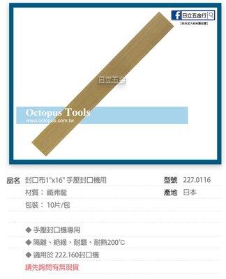 "EJ工具《附發票》227.0116 日本製 封口布 1""x16"" 手壓封口機用 每包10片"