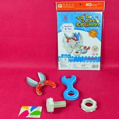 佳廷家庭 親子DIY紙模型立體勞作3D立體拼圖專賣店 小小實習店長 袋裝工程師3-鋼剪扳手組 邦維