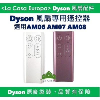 [My Dyson]原廠AM06 AM07 AM08 遙控器。黑色與白色兩色。氣流倍增器風扇專用遙控器。全新原廠袋裝。