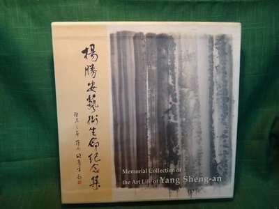 【愛悅二手書坊 O-07】 楊勝安藝術生命紀念集