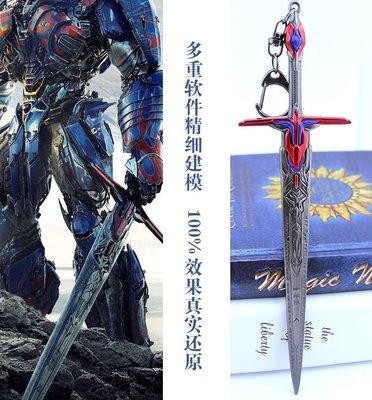 變形金剛5凱德劍合金模型 擎天柱星辰劍 (槍色)18cm (送刀劍架)