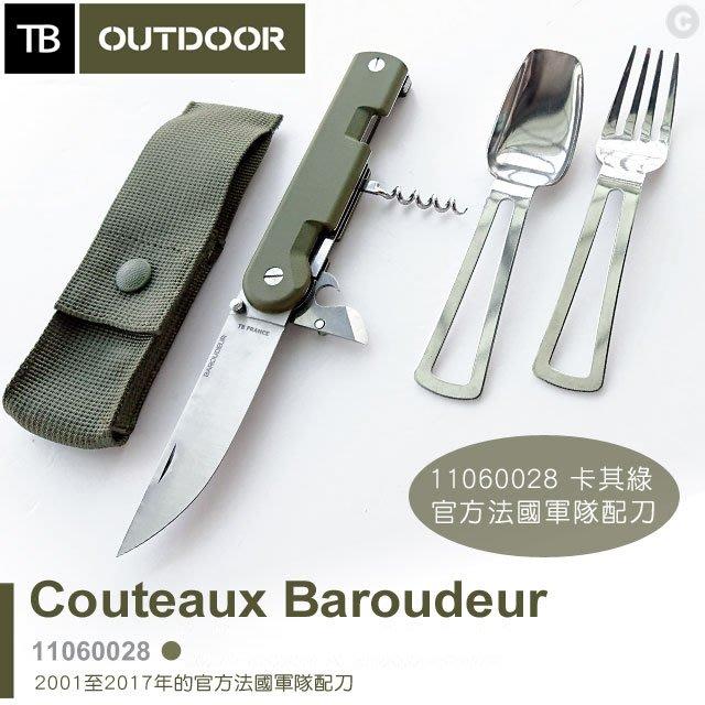 【ARMYGO】TB OUTDOOR Baroudeur折刀 - 含湯匙叉子