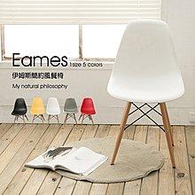 【多瓦娜家具】卡蘿DIY北歐風餐椅-五色-PC-014