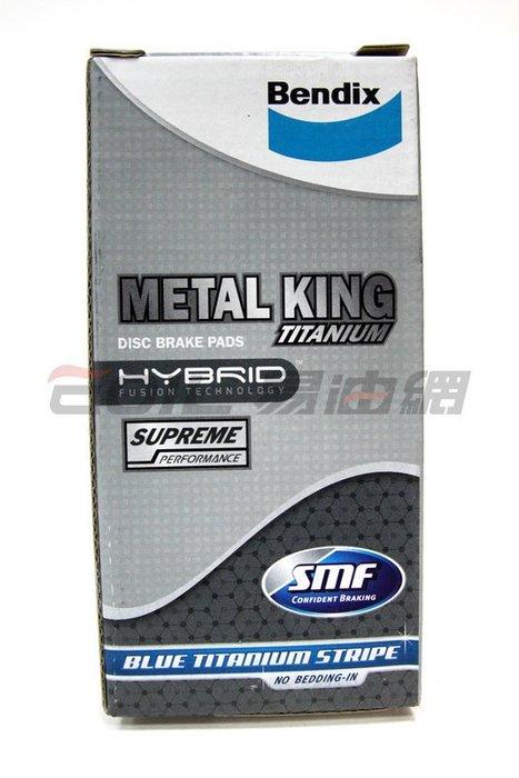 【易油網】Bendix MKT 金屬王鈦條紋 奔得士 煞車皮 來令片 DB1455