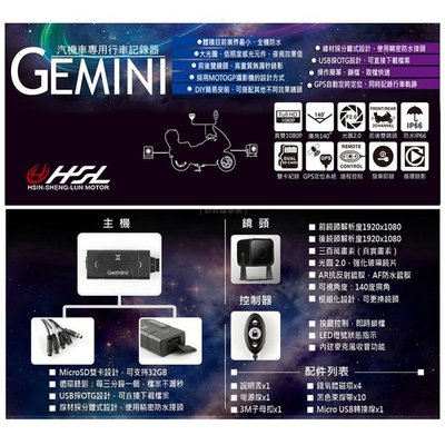 HSL『 A-STRO GEMINI 雙子星 雙鏡頭 行車紀錄器 』 全機防水 前後鏡頭 1080P  GPS定位 台中市