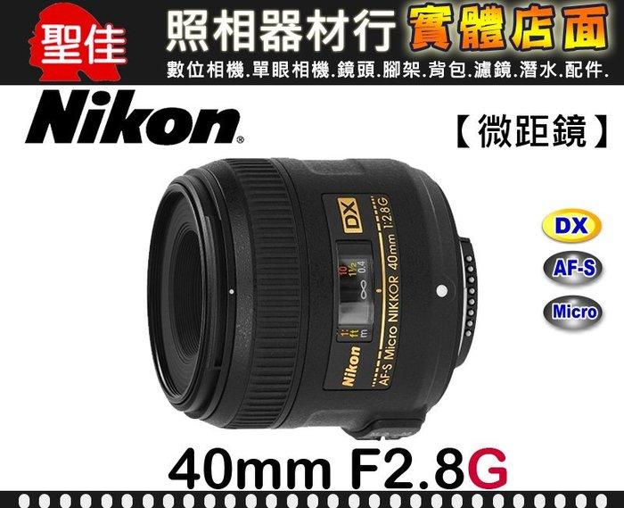【下架中10907】廠商無報價 平行輸入 Nikon AF-S DX Micro NIKKOR 40mm F2.8 G