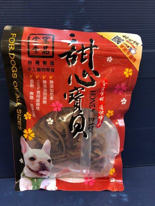 ✪寵物巿集✪附發票~甜心寶貝 《膠原豬耳朵絲 100g》犬 狗 軟 零食 獎勵 練訓 零食 台灣製 肉條 肉乾 肉片