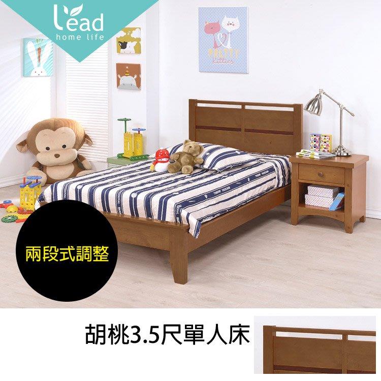 實木3.5尺單人床床組5尺床雙人床床台床組【148T303-1】Leader傢居館
