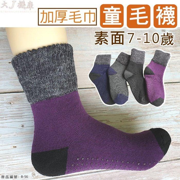 整雙加厚|素面刷毛防滑兒童毛襪-6雙330元7-10歲 女男童襪 貓咪襪 保暖毛襪 出國毛襪 毛巾襪【B-56】大J襪庫