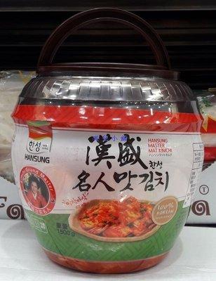 美兒小舖COSTCO好市多代購~HANSUNG KIMCHI 漢盛 泡菜切片罐裝(1.5kg/罐)