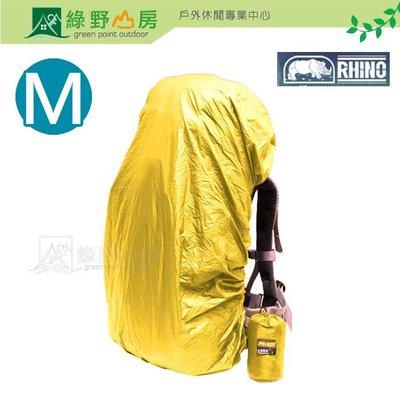 綠野山房》RHINO 犀牛 802犀牛超輕豪華防雨套 背包防水套 背包套 背包罩  黃 M 802