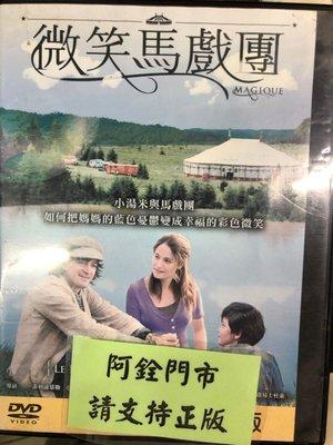 銓銓@59999 DVD 有封面紙張【微笑馬戲團】全賣場台灣地區正版片