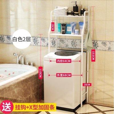 哆啦本鋪 衛生間浴室置物架廁所馬桶架子落地洗衣機洗手間收納用品用具壁掛 D655