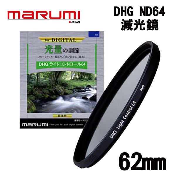 ((名揚數位)) MARUMI  DHG ND64 62mm 多層鍍膜 減光鏡 彩宣公司貨