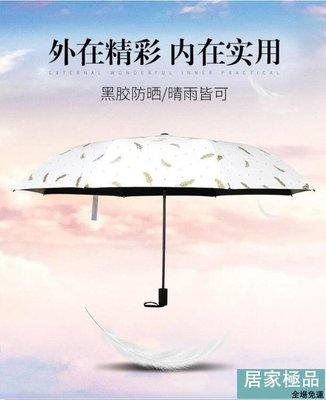 立享9折 雨傘女晴雨兩用小清新黑膠防紫外線太陽傘防曬遮陽傘男女折疊雨傘【居家極品】
