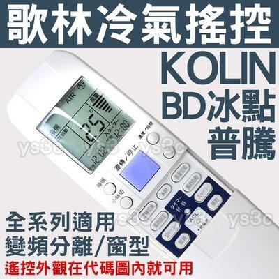 KOLIN 歌林冷氣遙控器 BD 普騰冷氣遙控器【29合1全系列適用】分離式 窗型 冷氣遙控器