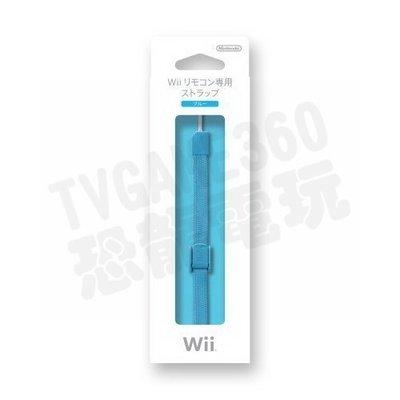 Nintendo 任天堂 Wii WiiU 腕帶 手腕繩 手腕帶 原廠盒裝(粉藍色)【台中恐龍電玩】