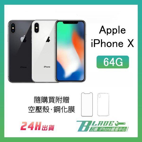 【刀鋒】免運 當天出貨 Apple iPhone X 64G 空機 5.8吋簡配 9.9成新 蘋果 完美 翻新機