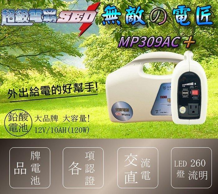 【電池達人】無敵電匠 MP309AC+ 戶外供電 家用110V 行動電源 車中泊 露營 野營 車宿 戶外教學 USB充電