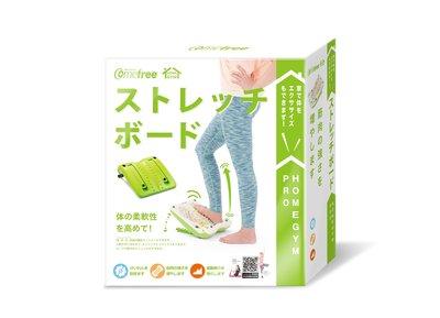 全新Comefree舒活美型拉筋板/足筋板/易筋板-強身.健康.美容.美體最佳工具
