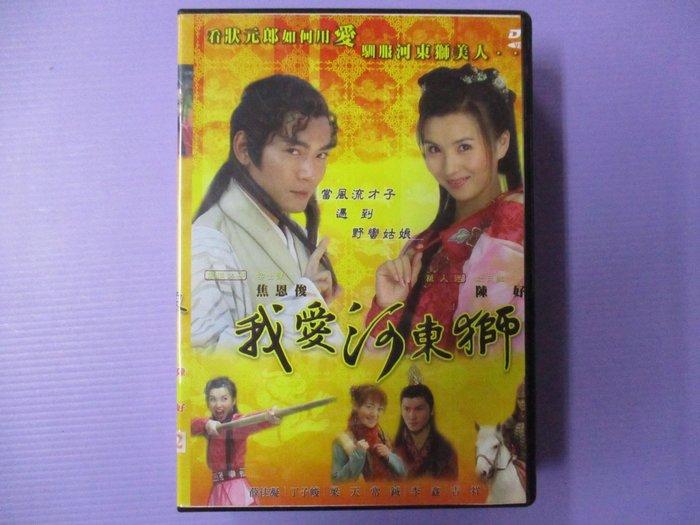 【大謙】《 我愛河東獅 》陳好.焦恩俊.(全5碟.30集.) 台灣正版二手DVD