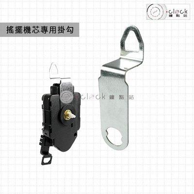 【鐘點站】搖擺機芯專用  長掛勾 掛勾 五金掛鉤 DIY 時鐘
