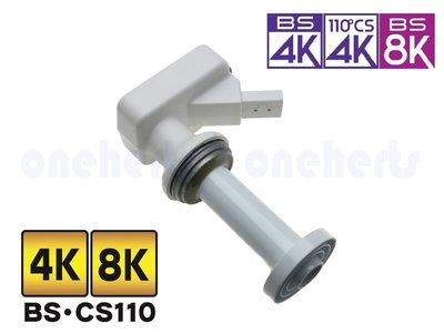 2019 改裝正焦BS/CS 4K8K LNB 日本最新規格左右旋波兼容 日本BS 4K 8K 正焦專用LNB增波