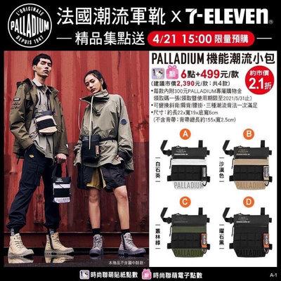 7-11 限量 現貨 法國潮流軍靴 Palladium 機能潮流小包 側背包 潮流 叢林綠 曜石黑