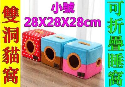創意新款【雙洞貓窩 3款可選】小號28X28X28cm 可折疊寵物窩 貓咪睡窩 寵物用品 小型犬狗狗睡窩可參考《番屋》