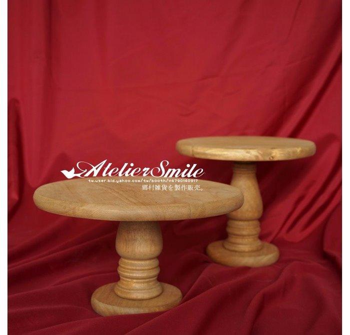 [ Atelier Smile ] 鄉村雜貨  森林系 復古婚禮蛋糕盤 木製高腳托盤 展示盤 # 小 (現+預)