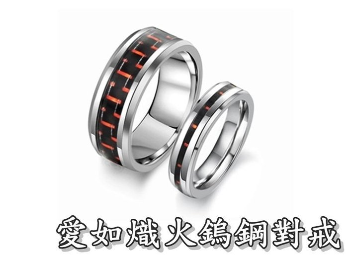 《316小舖》【C255】(高級純鎢鋼戒指-愛如熾火鎢鋼對戒-單件價 /高級鎢鋼對戒/情人對戒)