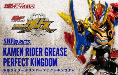 Bandai 魂限 shf Kamen Rider Grease Perfect Kingdom 日版全新現貨