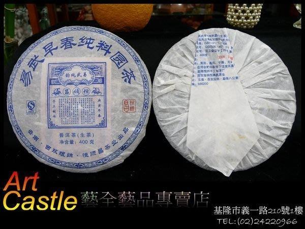 【藝全普洱】2010年 恒順昌 易武早春純韻 生茶 茶餅 400克