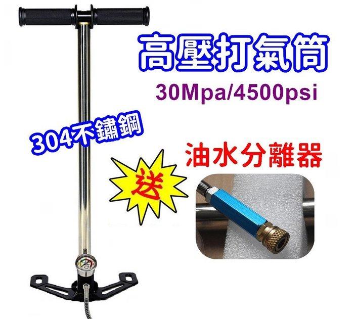 **現貨**PCP 高壓打氣筒 30Mpa 4500psi 水冷 不鏽鋼