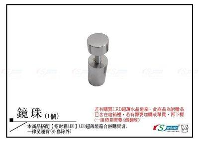 【招財貓LED】無框(水晶)超薄燈箱專用- 鏡珠(1個)