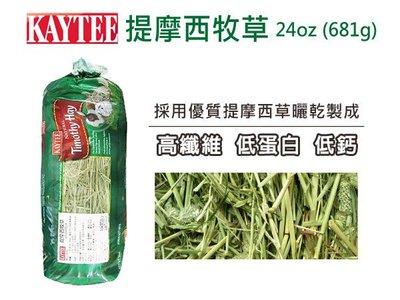 訂購@ ☆ Kaytee 提摩西牧草24oz 高纖 低鈣 低蛋白質 (80350014