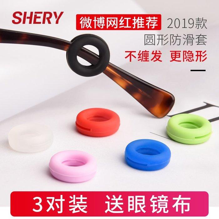 奇奇店-熱賣款 眼鏡防滑套硅膠新圓形托眼睛框腿支架配件防掉掛鉤拖腳套固定耳勾
