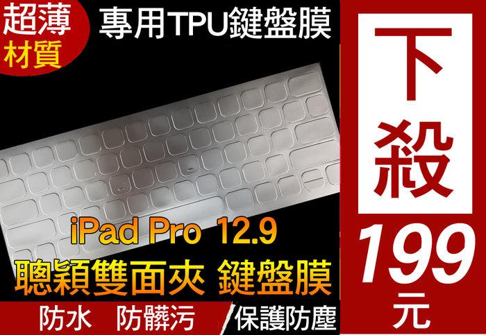 【TPU高透材質】 ipad pro 12.9吋 鍵盤式聰穎雙面夾 鍵盤膜 鍵盤套 鍵盤保護膜