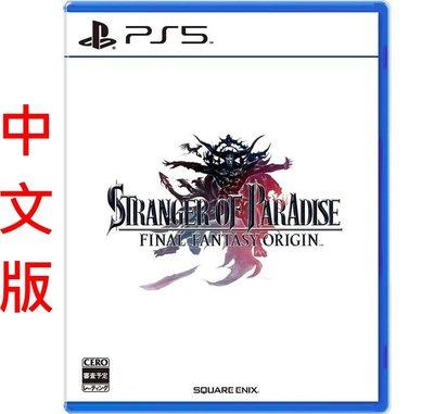 ◮林口歡樂谷◮ PS5 樂園的異鄉人 Final Fantasy 起源 (中文版) 太空戰士【預購】3/18發售