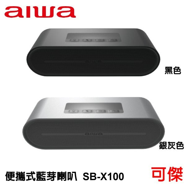 aiwa 愛華  便攜式藍芽喇叭  SB-X100 藍牙喇叭   簡約設計 公司貨 可傑 免運